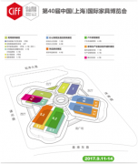 (CIFF)China International Furniture Fair(Shanghai)2017